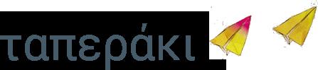 Ταπεράκι, ιστολόγιο συνταγών διαβίωσης