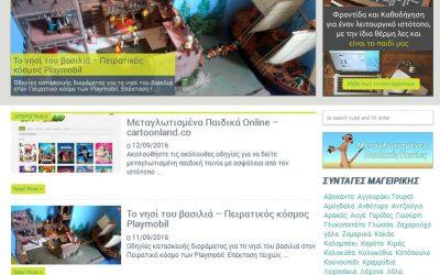 Αλλαγή πλεύσης και Αναβάθμιση για το taperaki.gr