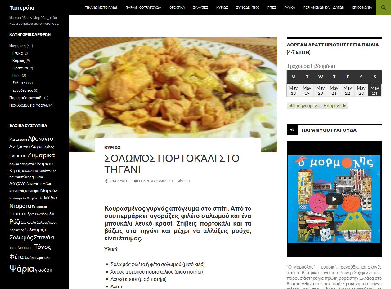 Τι θα συμβεί στο taperaki.gr στις 10 Ιουνίου 2015.